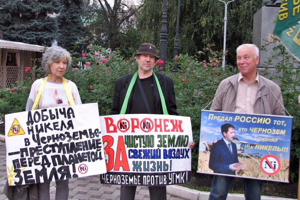 ВВоронеже прошёл пикет против добычи никеля вЧерноземье