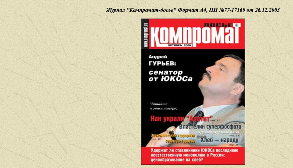 «Компромат.ру» заблокировали натерритории России