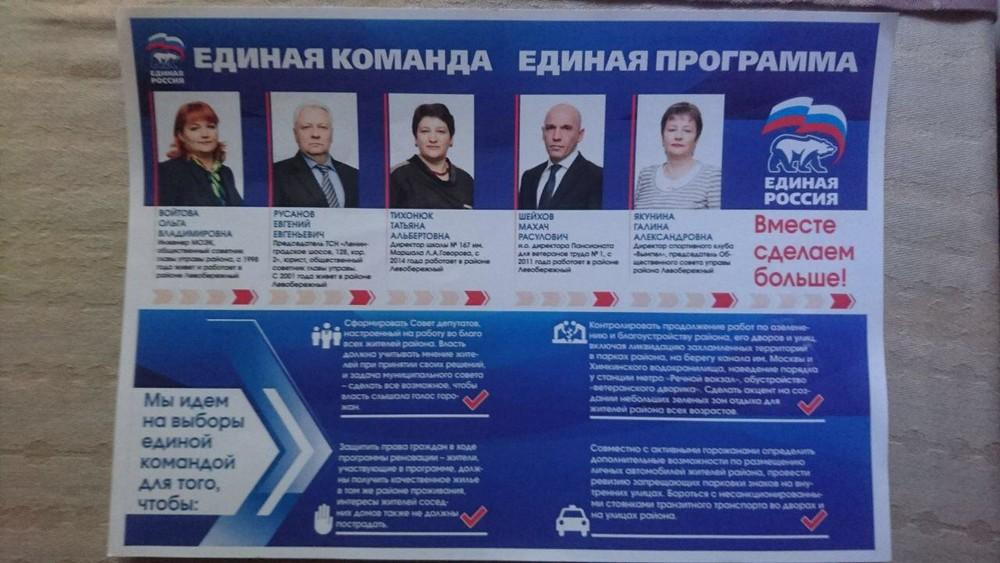 Агитационная листовка кандидатов от«Единой России». Фото Тимура Валеева