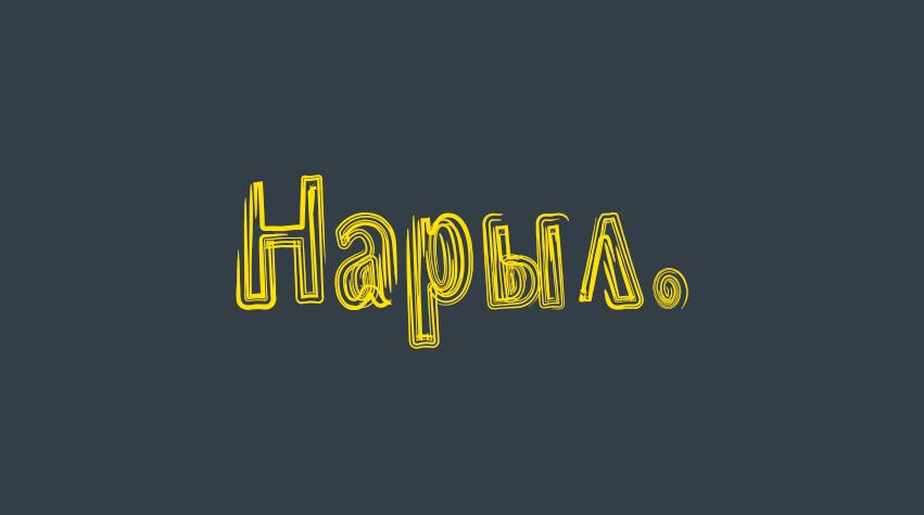 Ешкин Крот иворовство