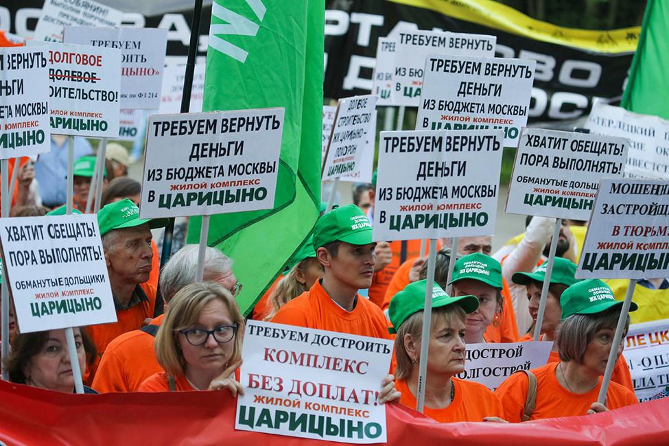 Наплощади Революции в российской столице прошел митинг обманутых дольщиков