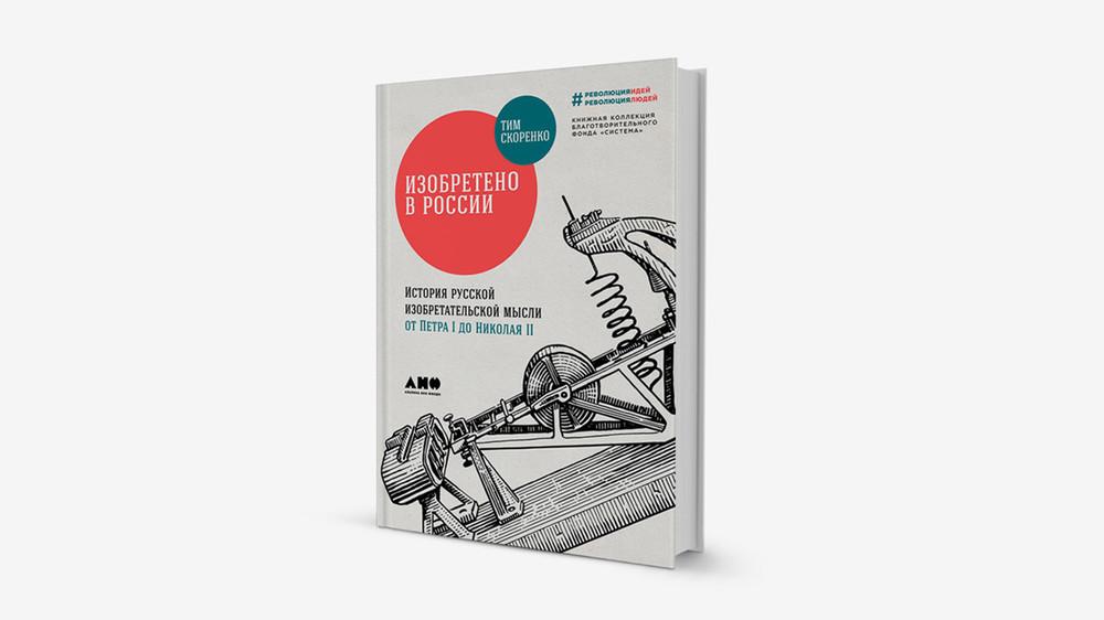 Безродные изобретения: книга орусской изобретательской мысли отПетра IдоНиколаяII