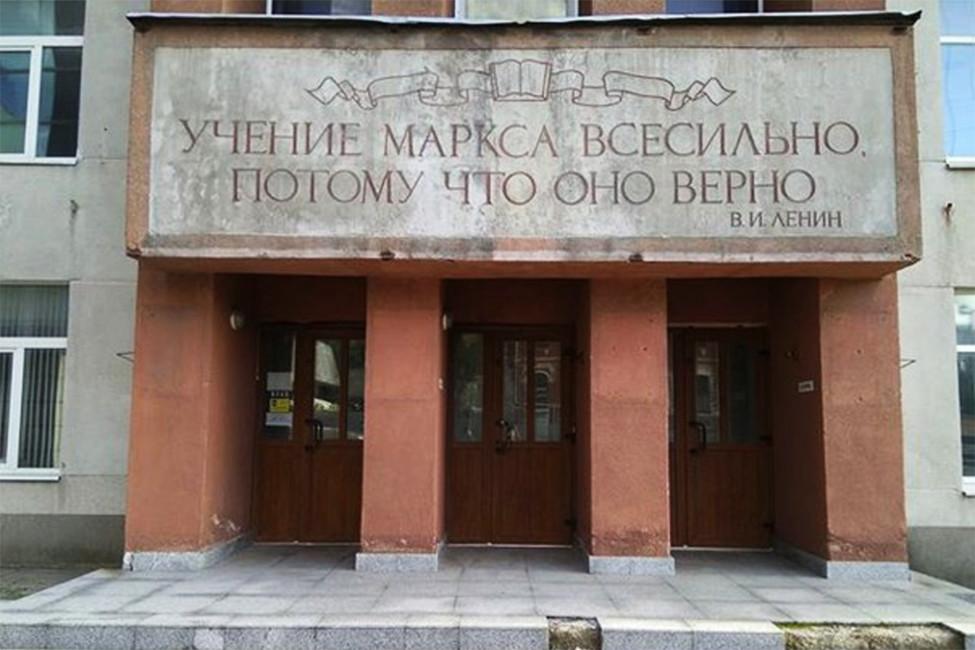 Фасад здания Дальневосточного федерального университета. Источник: Российский Объединённый Трудовой Фронт РОТ ФРОНТ/ Вконтакте