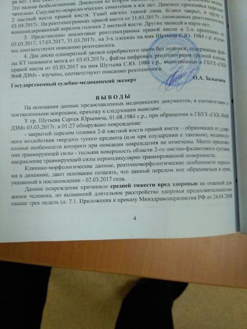 Результаты судебно-медицинской экспертизы вотношении Сергея Шутьева