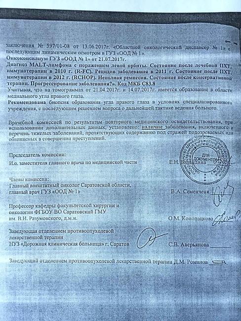 Медицинское заключение оналичии уЕрусланова заболевания, препятствующего содержанию под стражей. Фото изматериалов дела