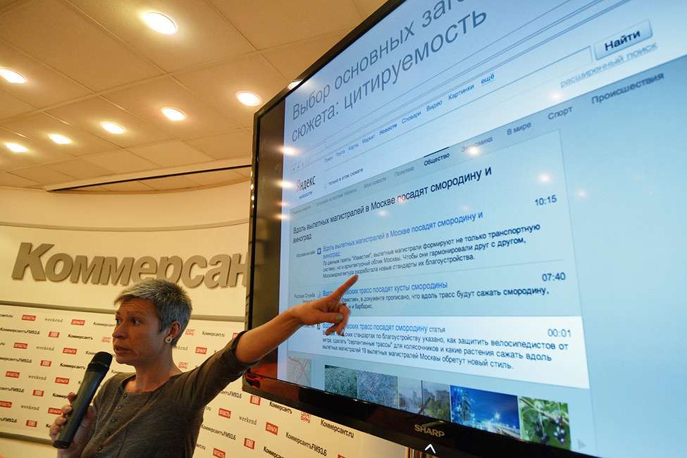 Бывший главный редактор «Яндекс-новости» Татьяна Исаева напресс-конференции вконференц-зале ИД«КоммерсантЪ». Фото: Геннадий Гуляев/ Коммерсантъ