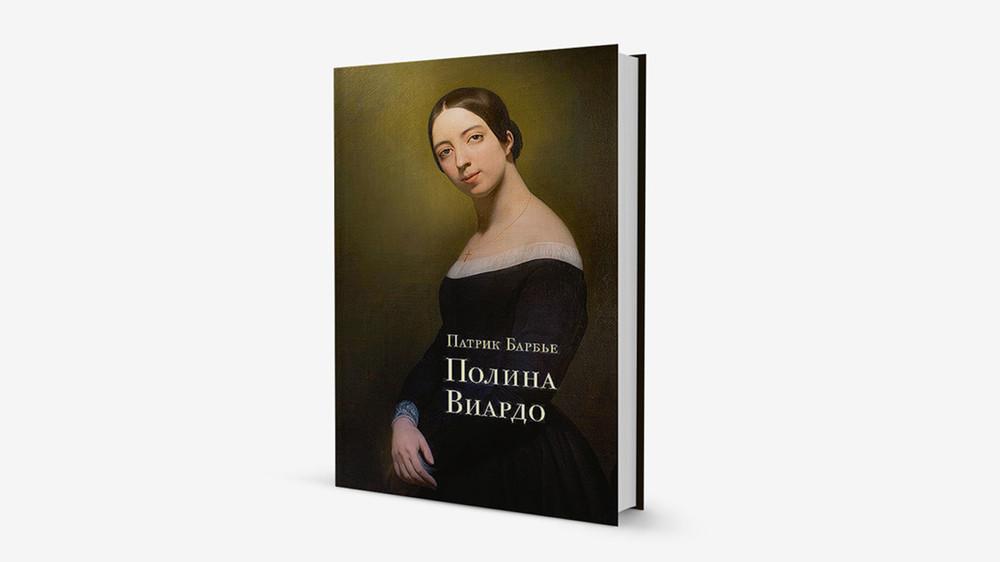 Как умирал Тургенев: биография возлюбленной писателя Полины Виардо
