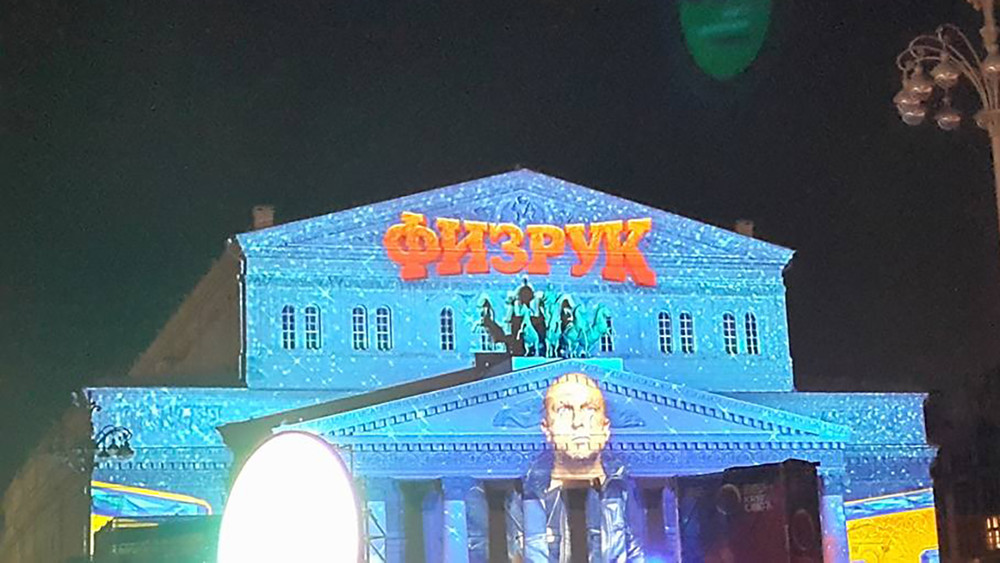 Наздании Большого театра покажут «Физрука»