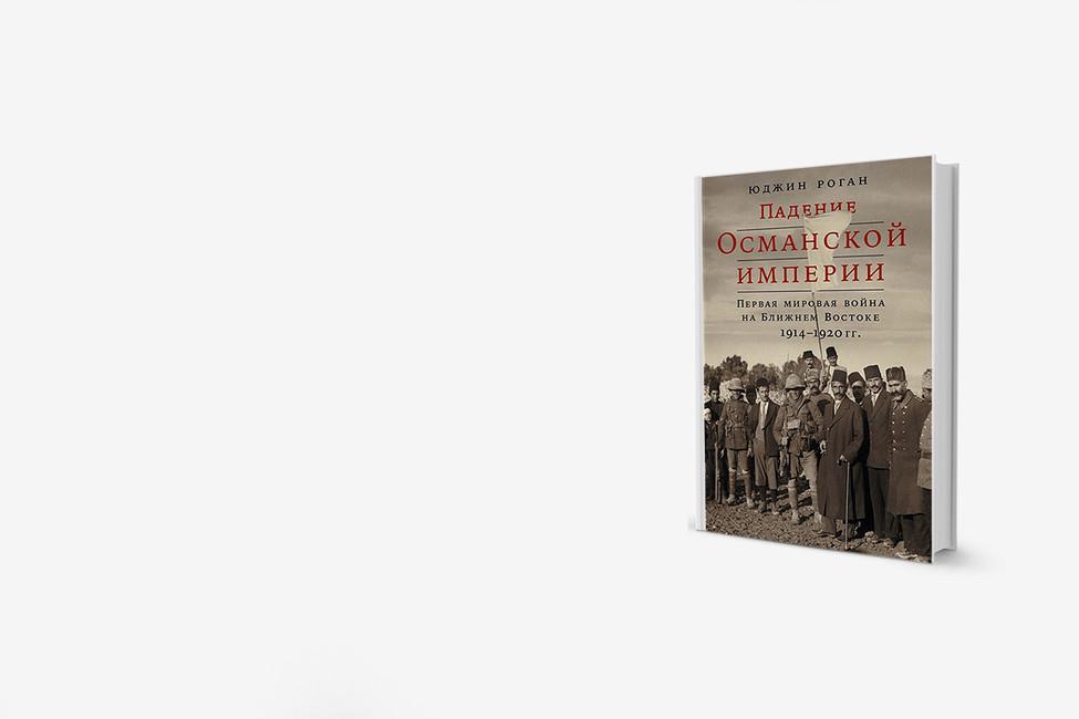 Как убивали армян: книга опадении Османской империи