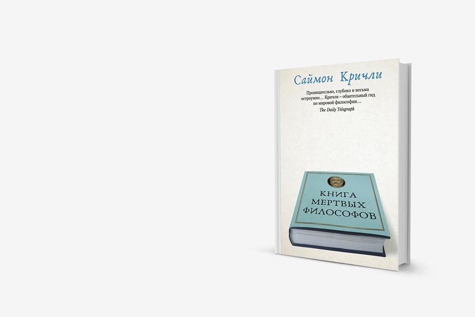 Шопенгауэр мертв: книга осмерти великих философов
