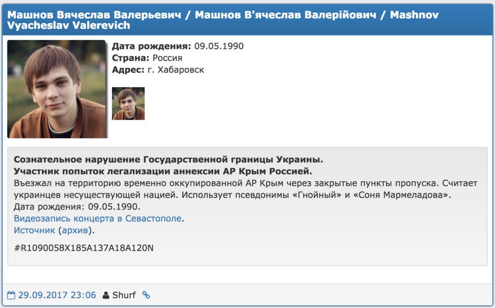 Скриншот страницы Машнова (Гнойного) насайте «Миротворец»