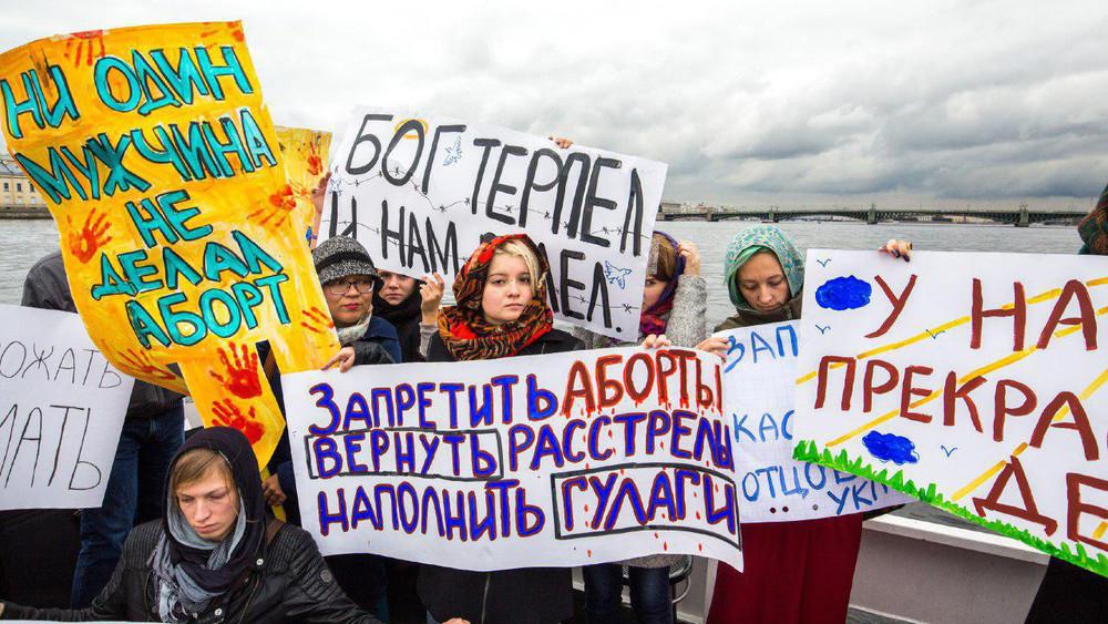 Как вПетербурге прошла акция против «репродуктивного насилия состороны РПЦ»