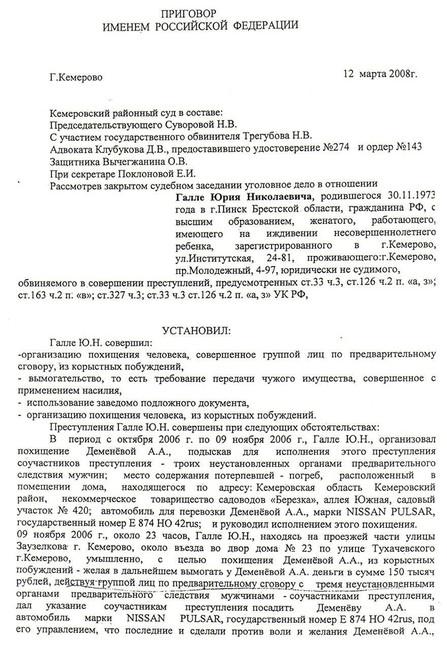 Приговор Кемеровского районного суда