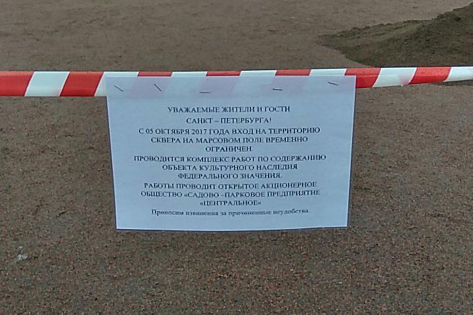 ВСанкт-Петербурге временно ограничили вход наМарсово поле