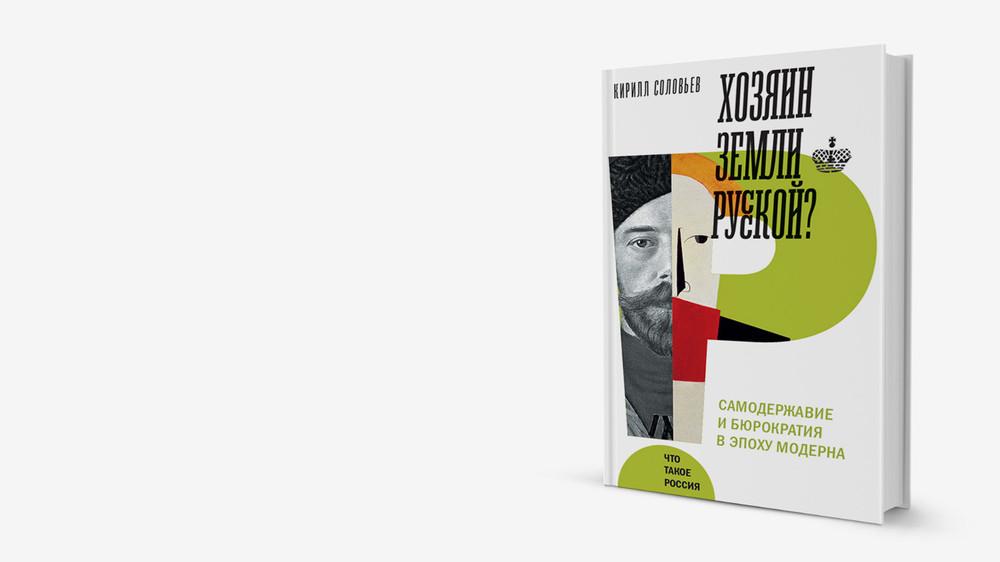 Император, бюрократы ижурналисты: книга овласти вРоссийской империи