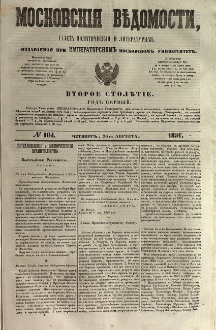 Титульный лист газеты «Московские ведомости» №104 за30августа 1856 года