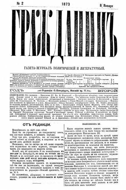 «Гражданин» газета-журнал, 1873, №2, 8января.