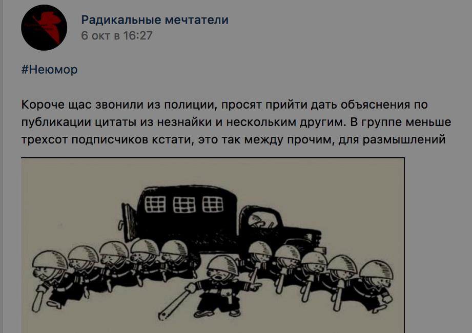 Краснодарский блогер рассказал, почему прокуратура опровергла вызов его надопрос после поста сцитатой из«Незнайки»