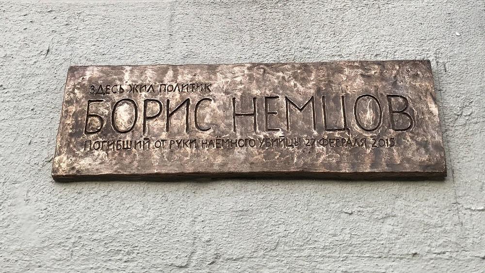 Илья Яшин: «Для установки мемориальной доски памяти Немцова нетребуется разрешение властей Москвы»