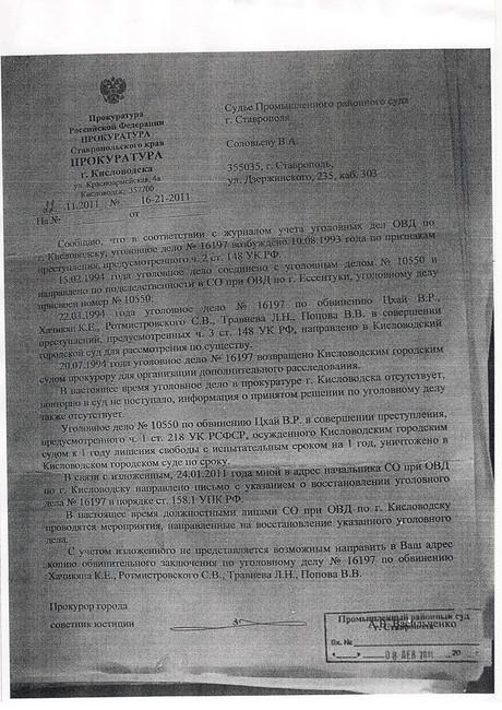 Документ прокуратуры обуголовном деле, фигурантом которого является Травнев