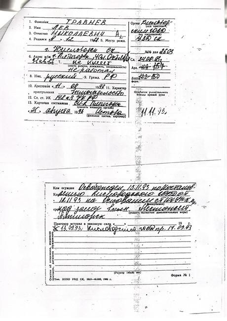Cтраница издактокарты арестованного Травнева