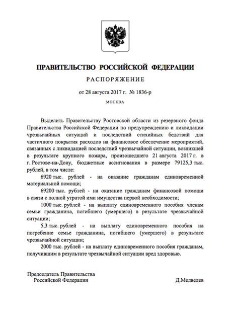 Распоряжение Правительства РФовыделении средств Ростовской области наликвидацию последствий крупного пожара