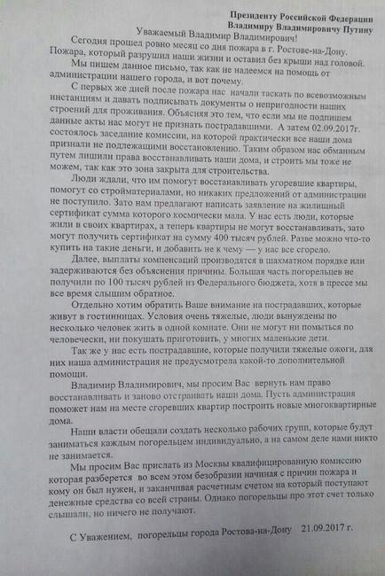Обращение погорельцев кпрезиденту от21сентября 2017 года