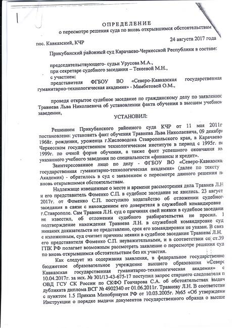 Определение суда опересмотре решения 2011 года