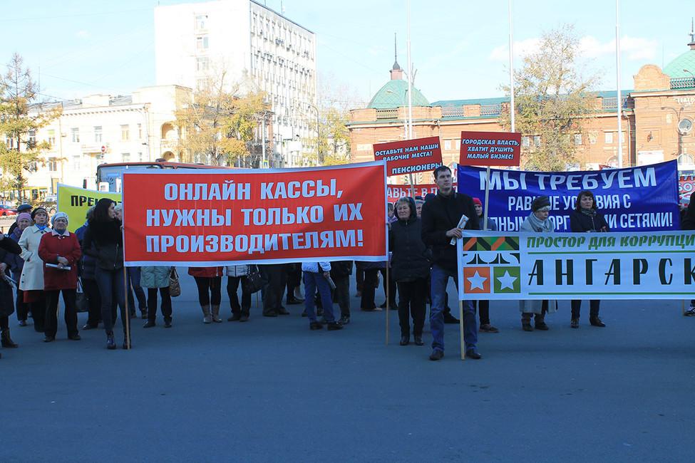 Митинг иркутских предпринимателей. Фото: Егор Симоненко