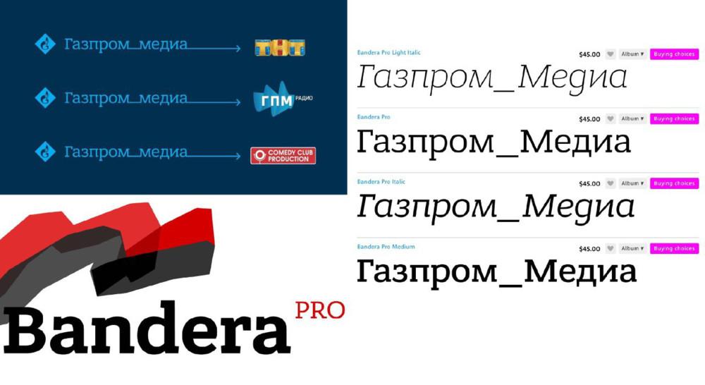 «Газпром-медиа» обновил фирменный стиль, используя шрифт Bandera Pro