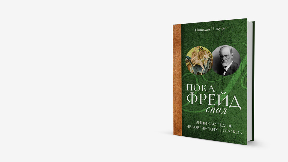 Тщеславие— любимый грех дьявола: книга очеловеческих пороках