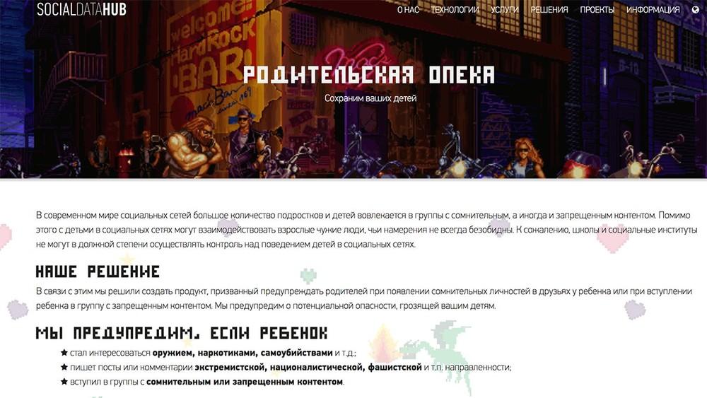 Скриншот главной страницы сайта socialdatahub.com