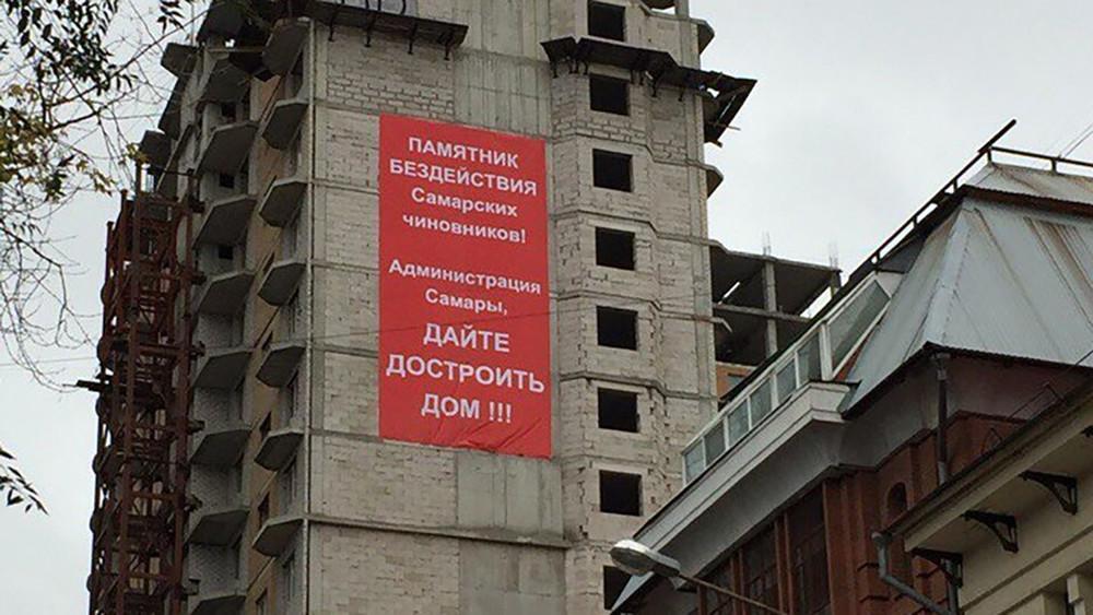 Дольщики вывесили баннер «Памятник бездействия самарских чиновников» нанедостроенном доме вСамаре