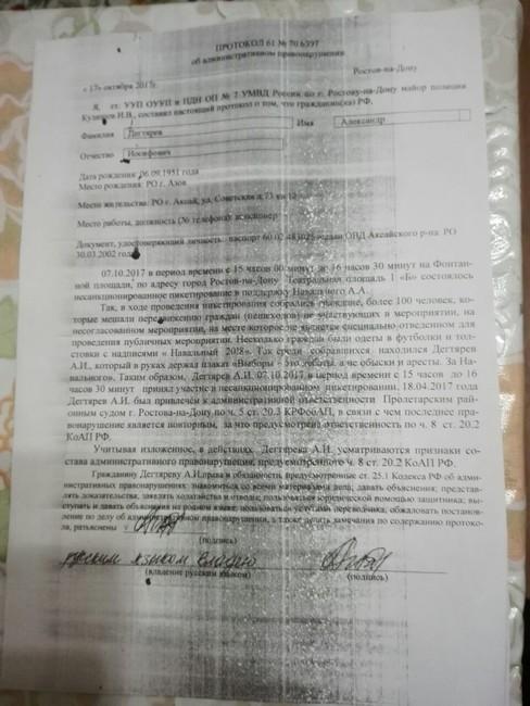 Протокол обадминистративном правонарушении, составленный наДегтярева. Фото: Анасатсия Шевченко