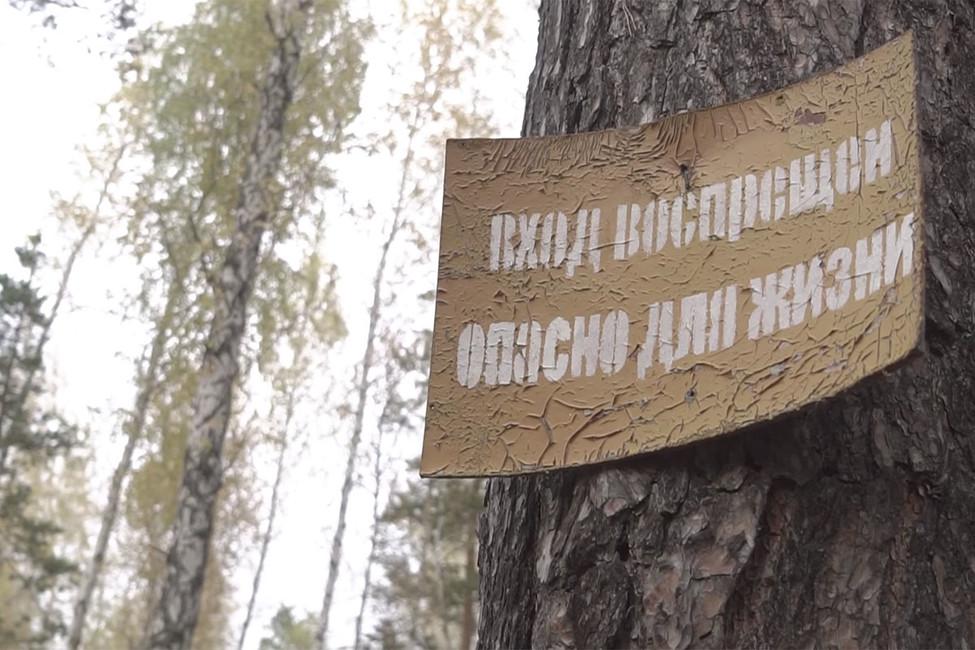 Забытая «Долина» смерти: вочто превратился тюменский ядерный щит. Видео