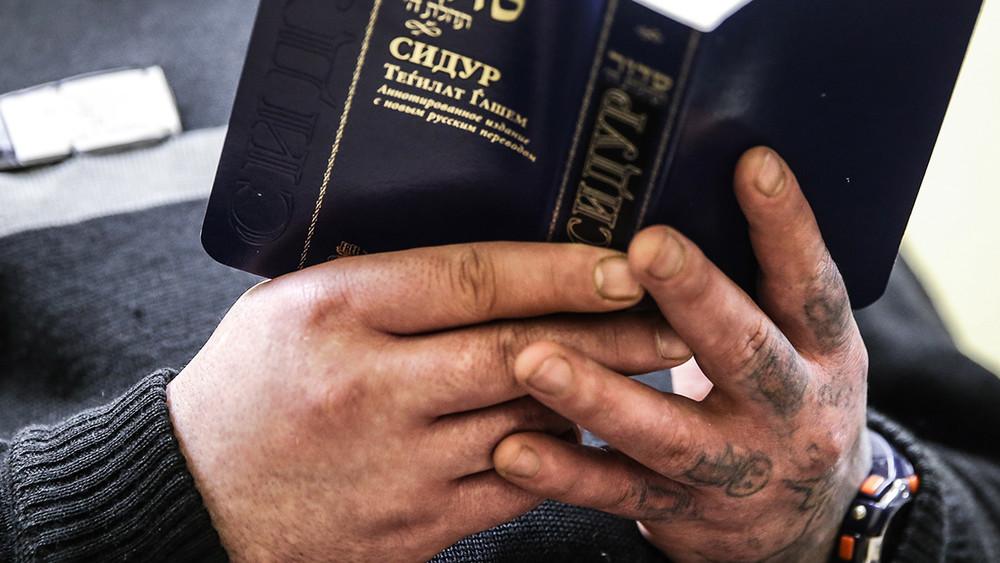 «Втюрьме многие начинают думать овере»: как федерация еврейских общин помогает заключенным иудеям
