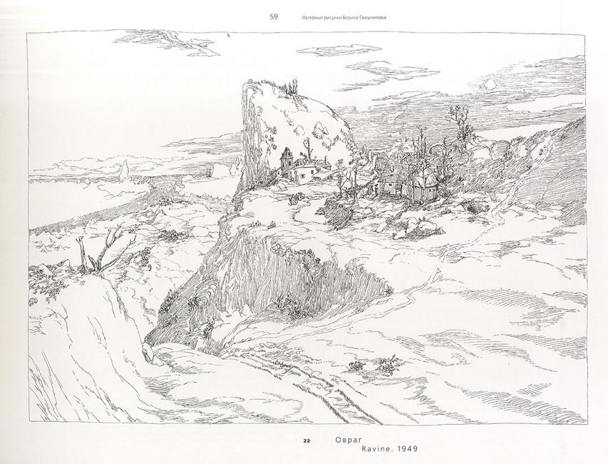 Рисунок Бориса Свешникова