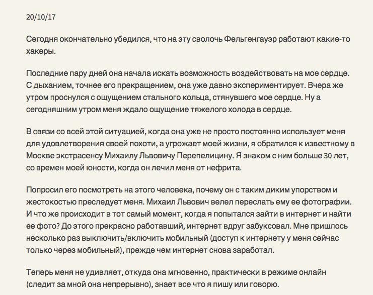Скриншот изонлайн-дневника Бориса Грица