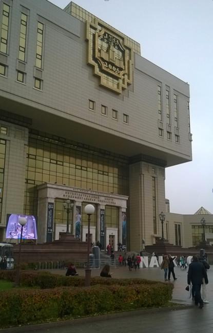 Рис. 1Фундаментальная библиотека МГУ