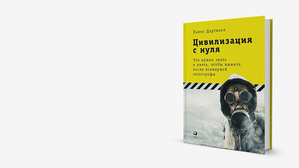 Медицина после конца света: книга осоздании цивилизации изподручных средств