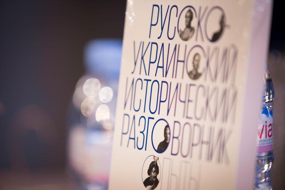 Россия иУкраина: как говорить? Людмила Улицкая иАнатолий Голубовский вклубе «Открытая Россия». Расшифровка