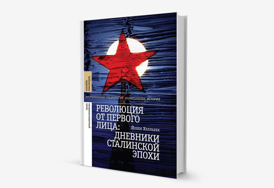 Писатель Афиногенов ичернильница настоле Сталина: книга одневниках 1930-х годов