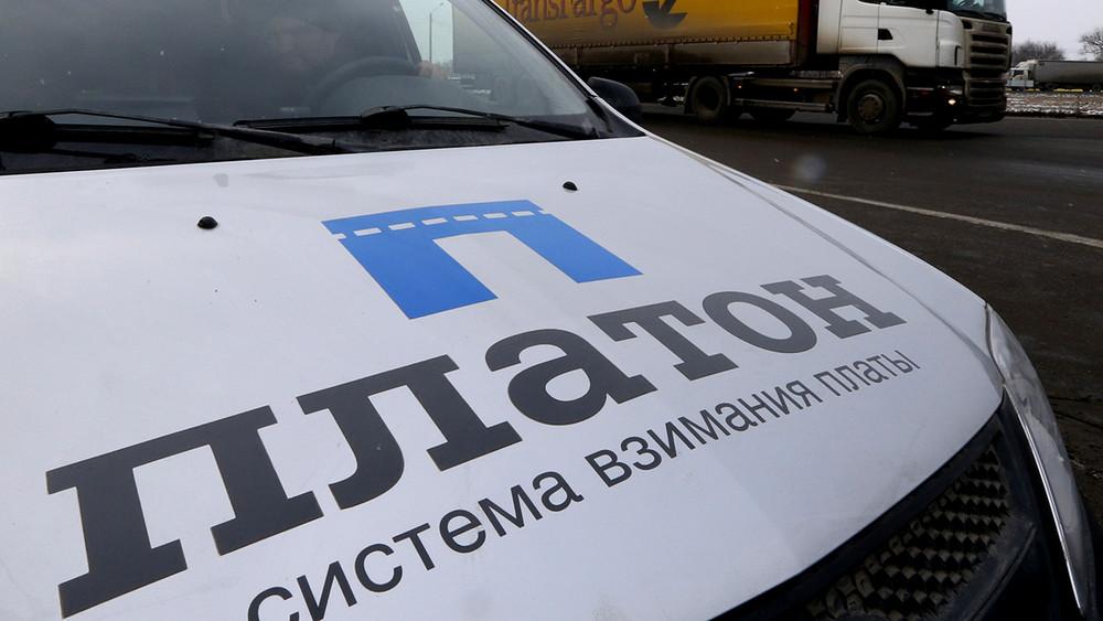 Спомощью «Платона» задва года сводителей фур собрали почти 36млрд рублей