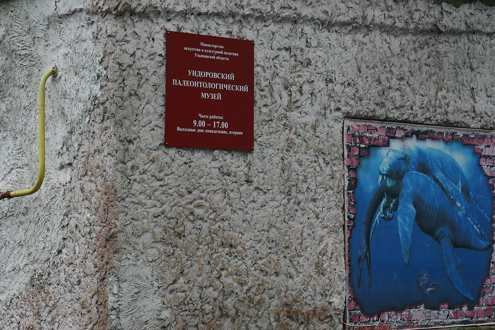Ундоровский палеонтологический музей. Фото: Артем Горбунов