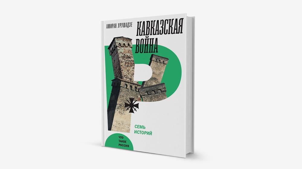 Диктатура Шамиля: новая книга осамой длинной войне Российской империи