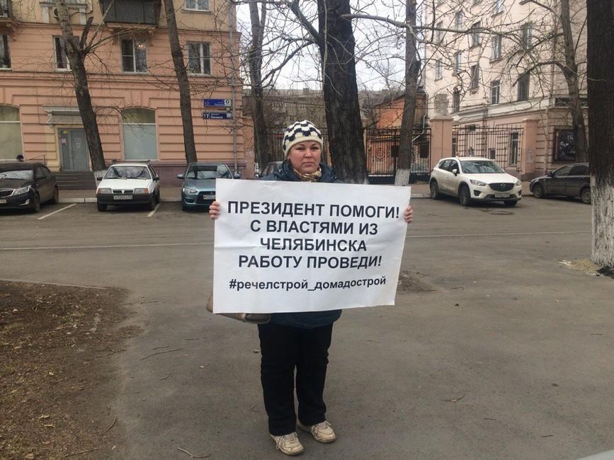 «Вокруг только мошенничество икоррупция»: челябинские дольщики встречают Путина акцией протеста