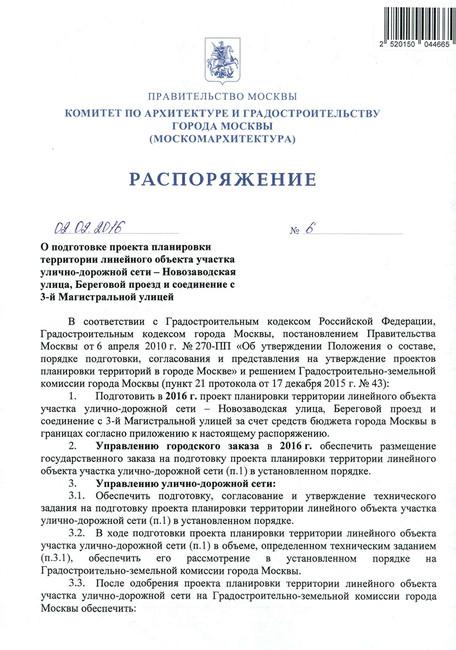 Распоряжение Москомархитектуры оподготовке планировки реконструкции территории
