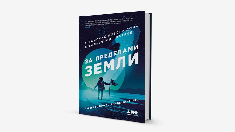 Неземляне: книга овозможностях освоения других планет