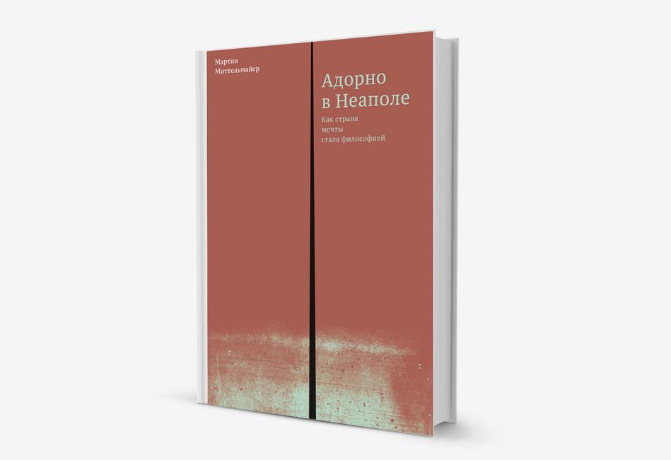 Краткая демонология Теодора Адорно: книга офилософии катастрофы