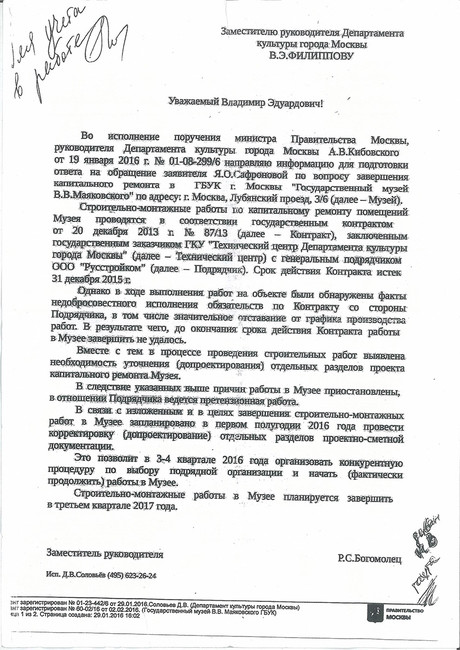 Письмо Романа Богомольца